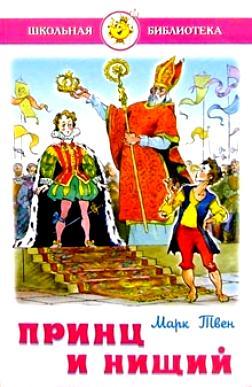 Твен М. Принц и нищий твен м принц и нищий isbn 9785180009111