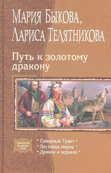 Быкова М., Телятникова Л. Путь к золотому дракону подобный дракону