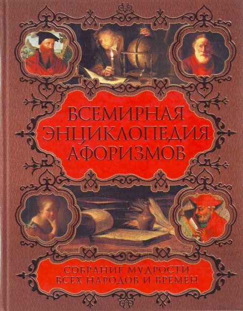 Всемирная энциклопедия афоризмов