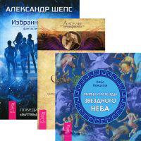 Избранные небом + Ангелы Соломона + Мифы и легенды звездного неба (комплект из 3 книг) проектор звездного неба