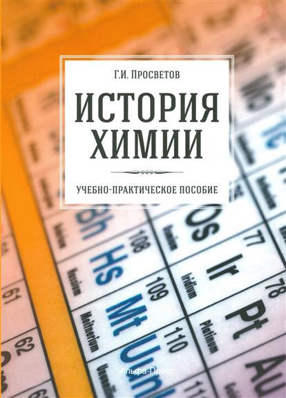 Просветов Г. История химии. Учебно-практическое пособие цена
