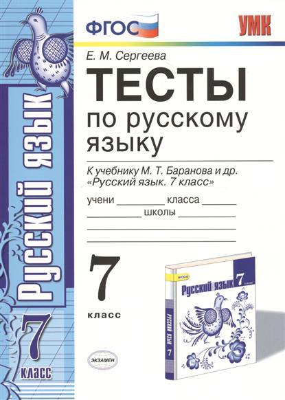 Сергеева Е.: Тесты по русскому языку. 7 класс. К учебнику М. Т. Баранова и др.