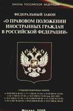 ФЗ О правовом положении иностр. граждан в РФ