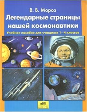 Легендарные страницы нашей космонавтики Учеб. пособие 1-4 кл.