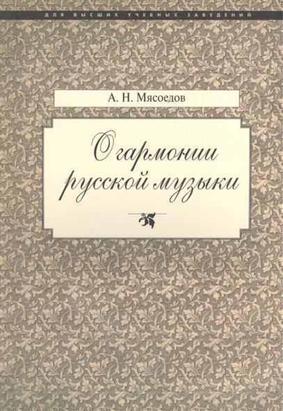 О гармонии русской музыки (Корни национальной специфики)
