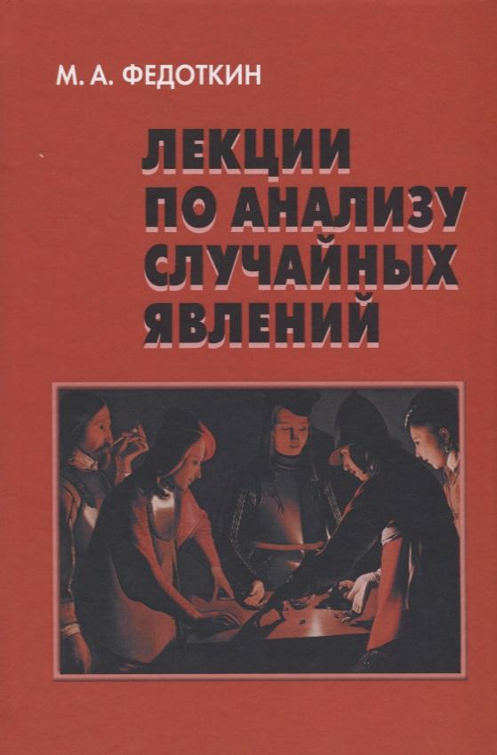 Федоткин М. Лекции по анализу случайных явлений лекции по выпуклому и многозначному анализу