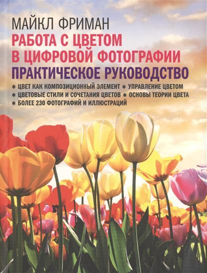 Цифровая фотография. Продвинутый курс: Работа с цветом в цифровой фотографии. Практическое руководство (комплект из 5 книг)