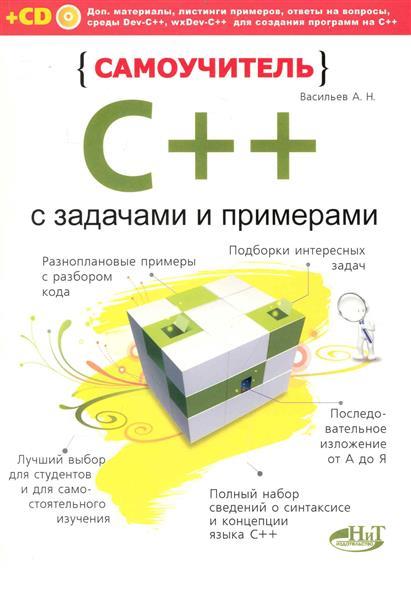 Самоучитель С++ с задачами и примерами от Читай-город