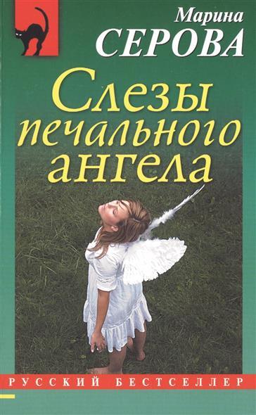 Серова М. Слезы печального ангела серова м вся прелесть стриптиза