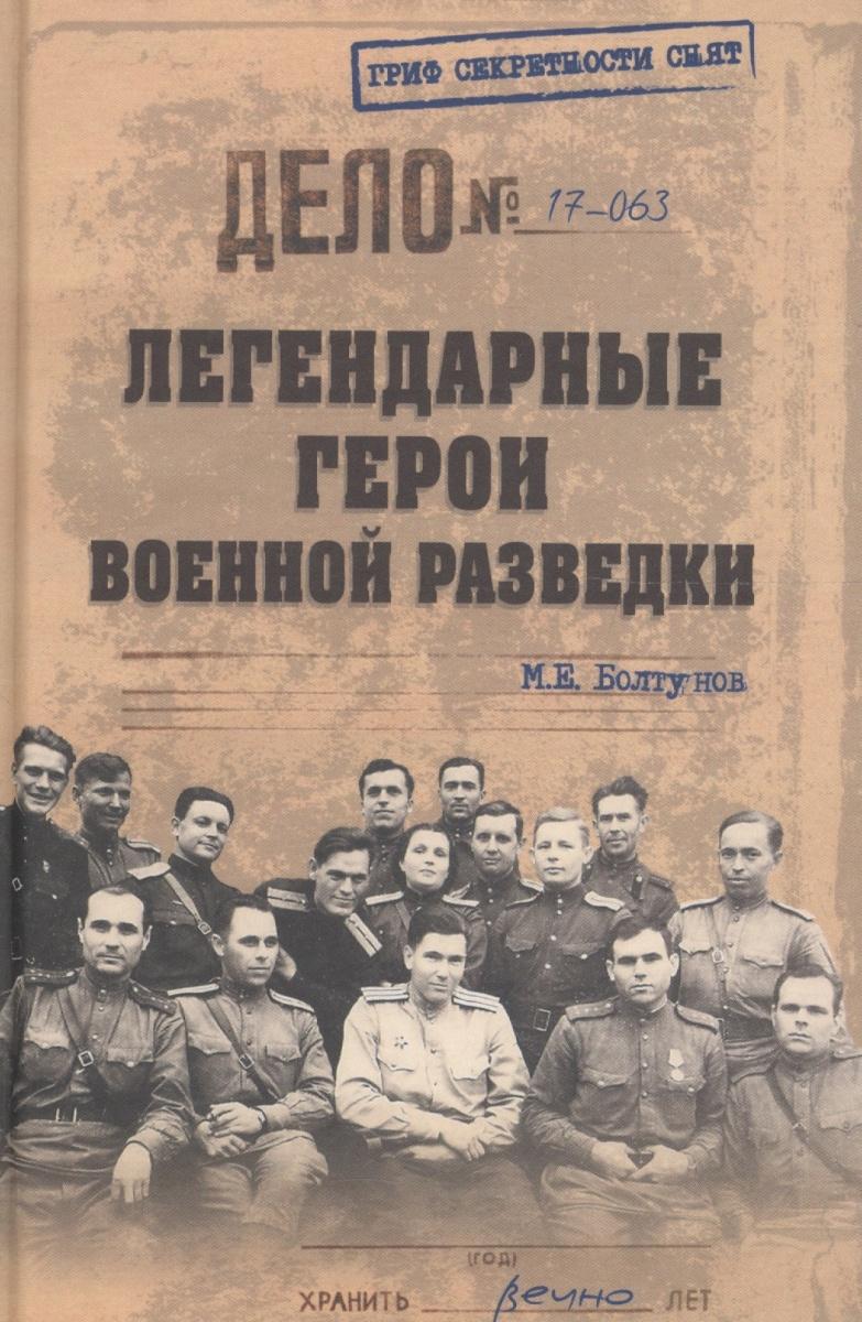 Болтунов М. Легендарные герои военной разведки