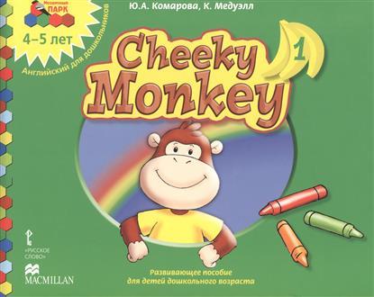 Cheeky Monkey 1. 4-5 лет. Английский для дошкольников. Средняя группа