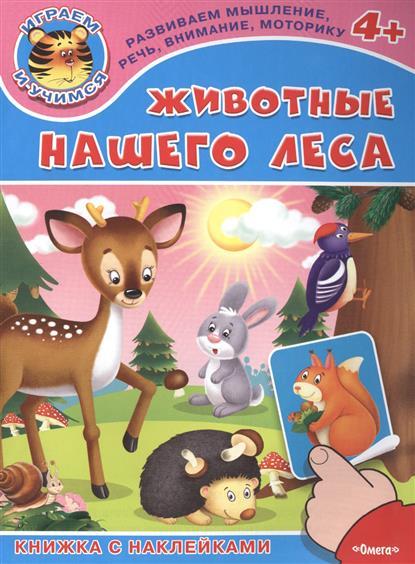 Русакова Е. Животные нашего леса. Книжка с наклейками журнал животные леса 43