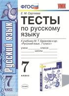 Тесты по русскому языку. 7 класс. К учебнику М. Т. Баранова и др.