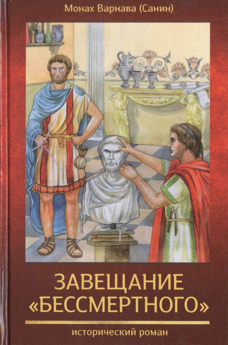 Санин В. Завещание бессмертного. Исторический роман. Книга вторая ISBN: 9785905983962
