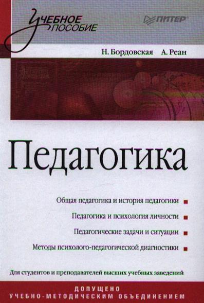 Бордовская Н., Реан А. Педагогика бордовская н в психология и педагогика учебник для вузов