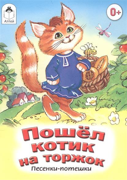 Голенищева О. (ред.) Пошел котик на торжок. Песенки-потешки пошел козел на базар