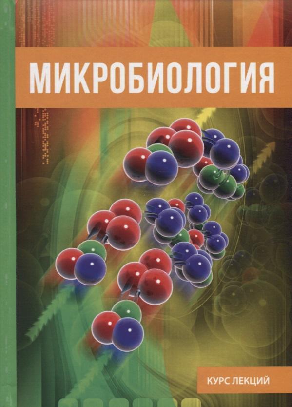 Вишнеева М. (ред.) Микробиология. Курс лекций