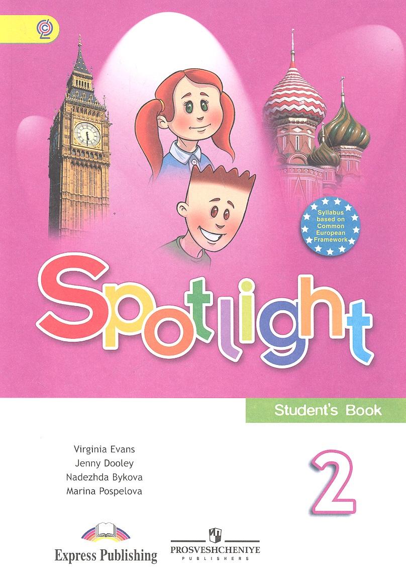 Английский язык. Spotlight. 2 класс. Учебник для общеобразовательных организаций