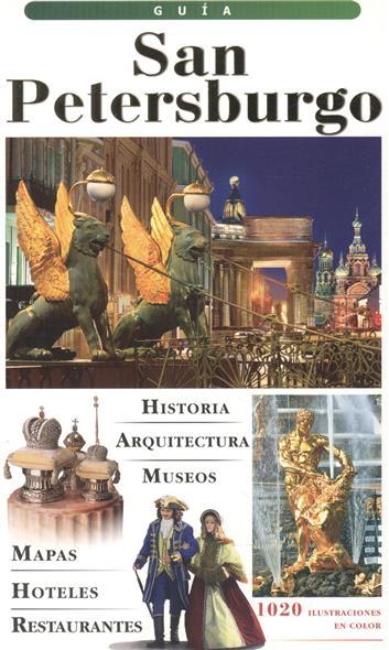 San Petersburgo. Guia. Санкт-Петербург. Путеводитель на испанском языке