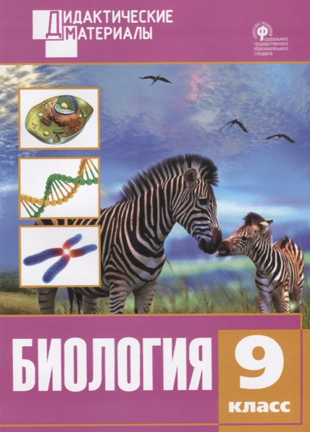 Биология. Разноуровневые задания. 9 класс (ФГОС)