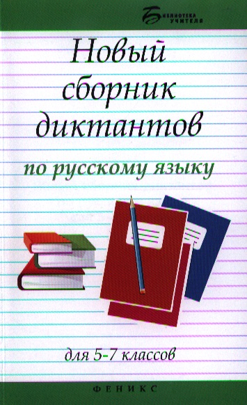 Флягина М.: Новый сборник диктантов по русскому языку для 5-7 классов