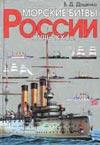 Морские битвы России 18-20 в