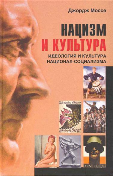 Нацизм и культура Идеология и культура национал-социализма