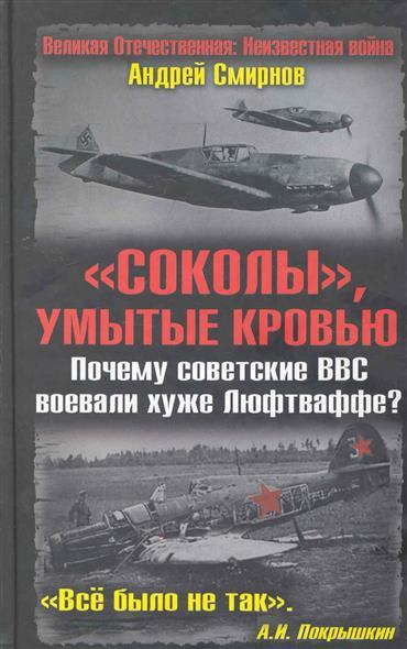 Смирнов а.а почему сталинские соколы воевали хуже люфтваффе м 2017