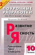 ПШУ 10 кл Русский язык