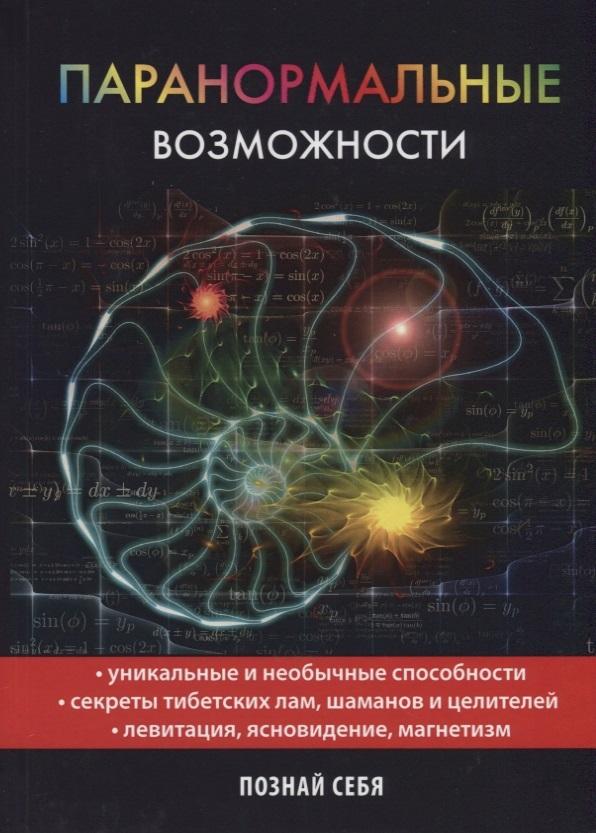 Вишнеева М. (ред.) Паранормальные возможности