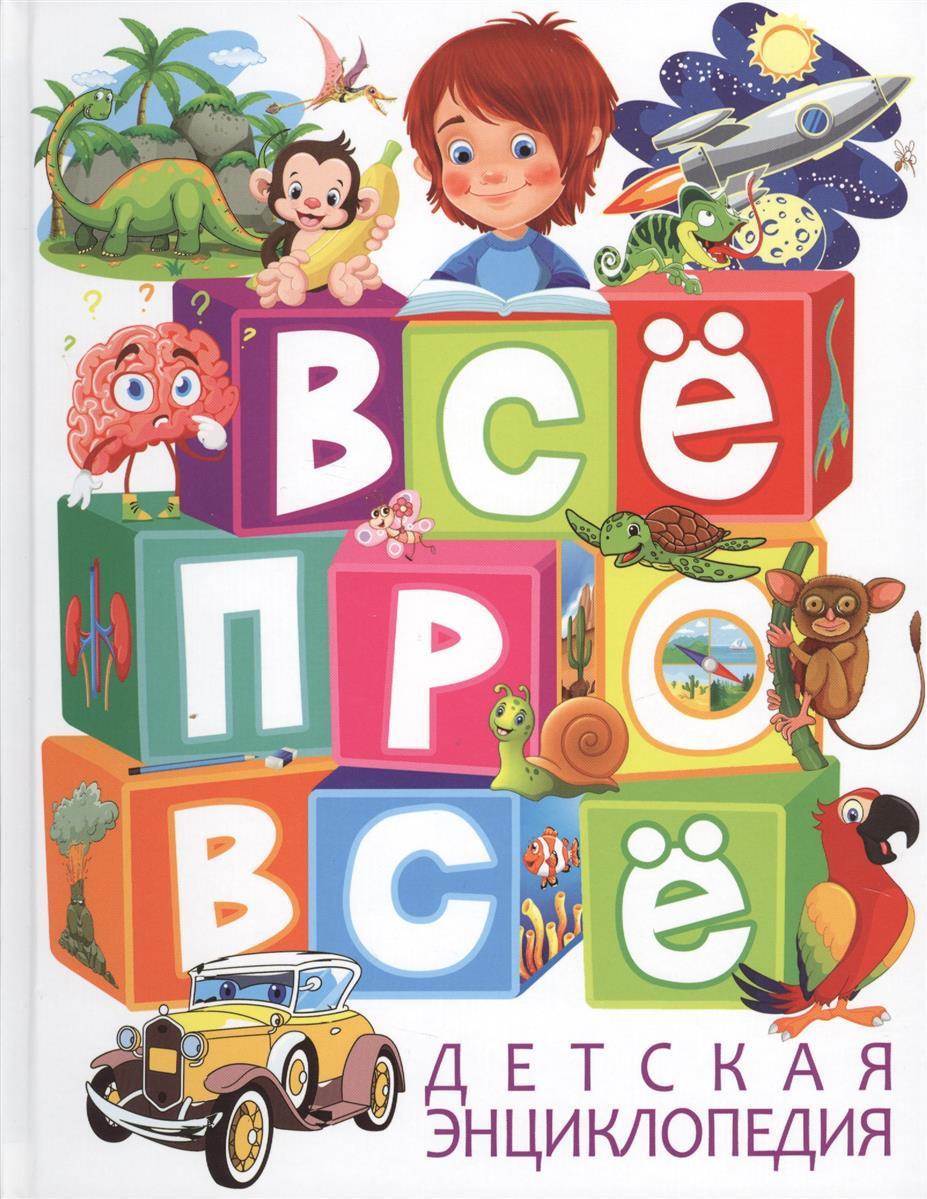 Скиба Т. Все про все. Детская энциклопедия