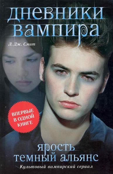 Смит Л. Дневники вампира Ярость Темный альянс смит л дж дневники вампира возвращение души теней