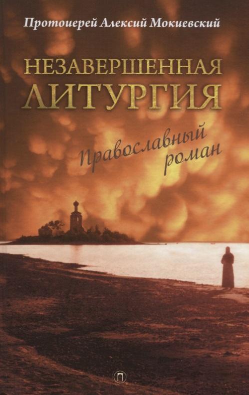 Мокиевский А. Незавершенная Литургия: Православный роман мокиевский а большая книга притч