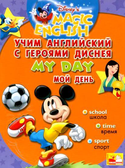 Учим англ. с героями Диснея Мой день