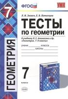 Тесты по геометрии. 7 класс. К учебнику Л.С. Атанасяна, В.Ф. Бутузова, С.Б. Кадомцева и др.