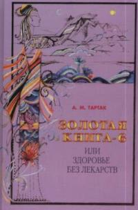 Тартак А. Золотая книга 6 или Здоровье без лекарств ISBN: 9785885033084