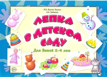 Лепка в детском саду Для детей 2-4 лет