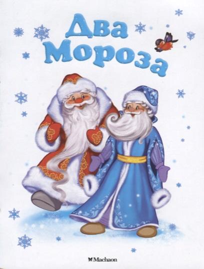 Михайлов М.: Два Мороза