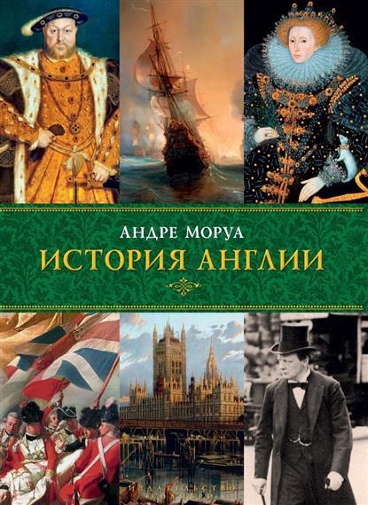 Моруа А. История Англии ISBN: 9785389087316 моруа а толстопузы и долговязы