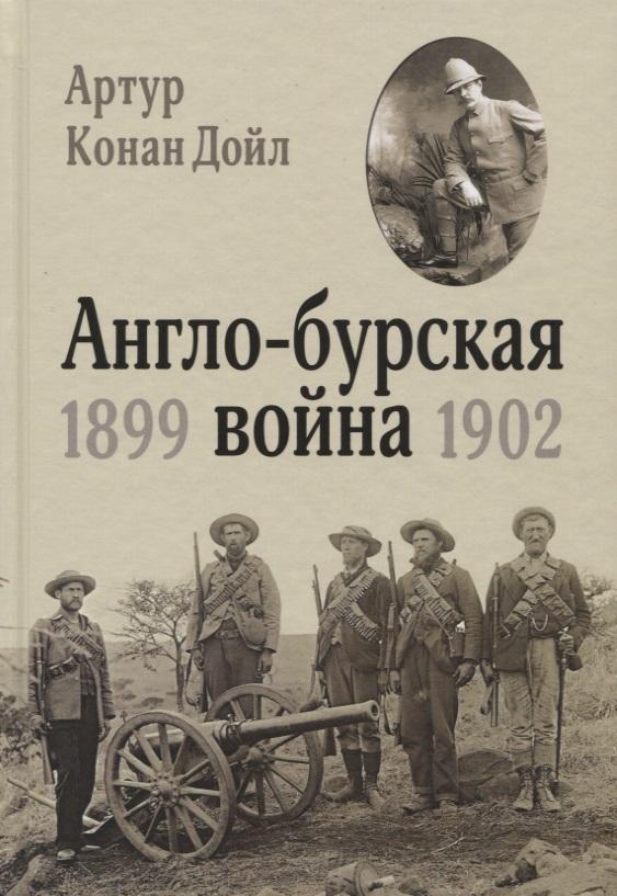 Дойл А. Англо-бурская война (1899-1902)