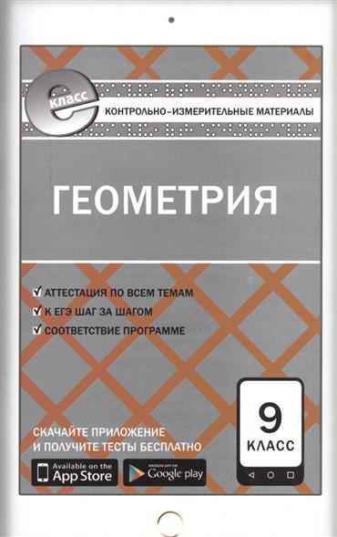 Геометрия. 9 класс