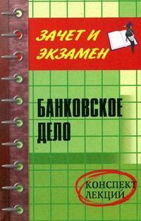 Тарасова Г. Банковское дело Конспект лекций банковское право конспект лекций