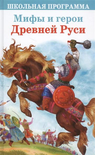 Яхнина Л. Мифы и герои Древней Руси людмила морозова великие и неизвестные женщины древней руси