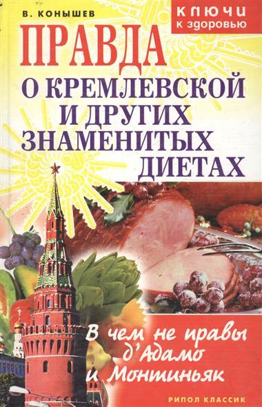 Правда о Кремлевской и др. знаменитых диетах В чем не правы д'Адамо и Монтиньяк