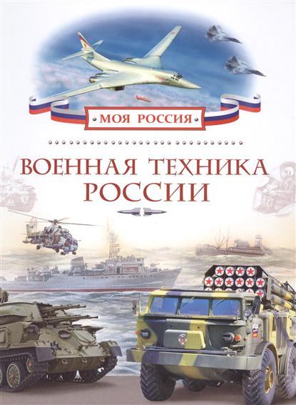 Филюшкин А. Военная техника России военная техника россии 48 л 5 видов