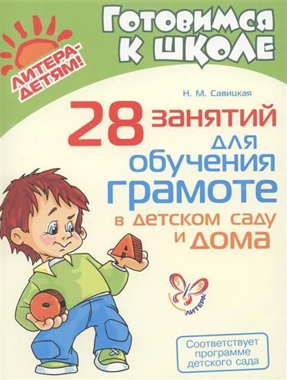 28 занятий для обучения грамоте в детском саду и дома