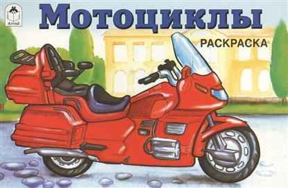Копырин А. (худ.) Раскраска. Мотоциклы любимая раскраска мальчиков мотоциклы