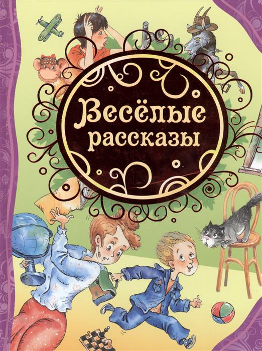 Драгунский В., Сотник Ю., Голявкин В. Веселые рассказы подложка на стол а3 centrum смайлики