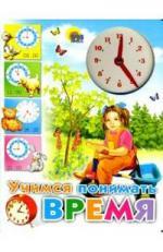 Часы Учимся понимать время