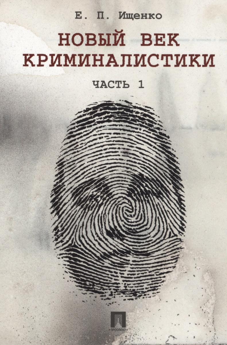 Новый век криминалистики. Часть 1